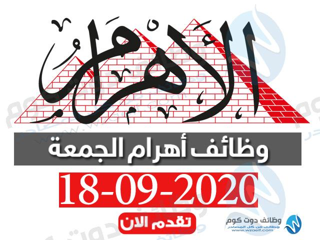 وظائف اهرام الجمعة 18-9-2020 وظائف جريدة الاهرام الاسبوعى