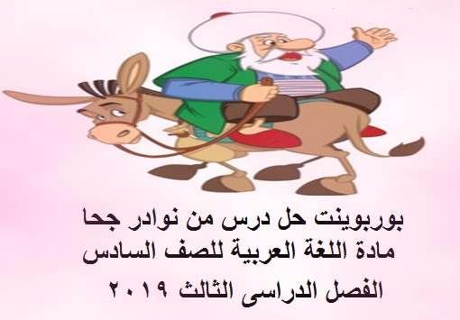 حل درس من نوادر جحا لغة عربية للصف السادس الفصل الثانى 2020- موقع مدرسة الامارات
