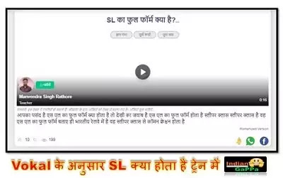 sl-in-train-means-in-hindi