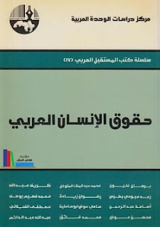 تحميل كتاب حقوق الإنسان العربي pdf - مجموعة من المؤلفين