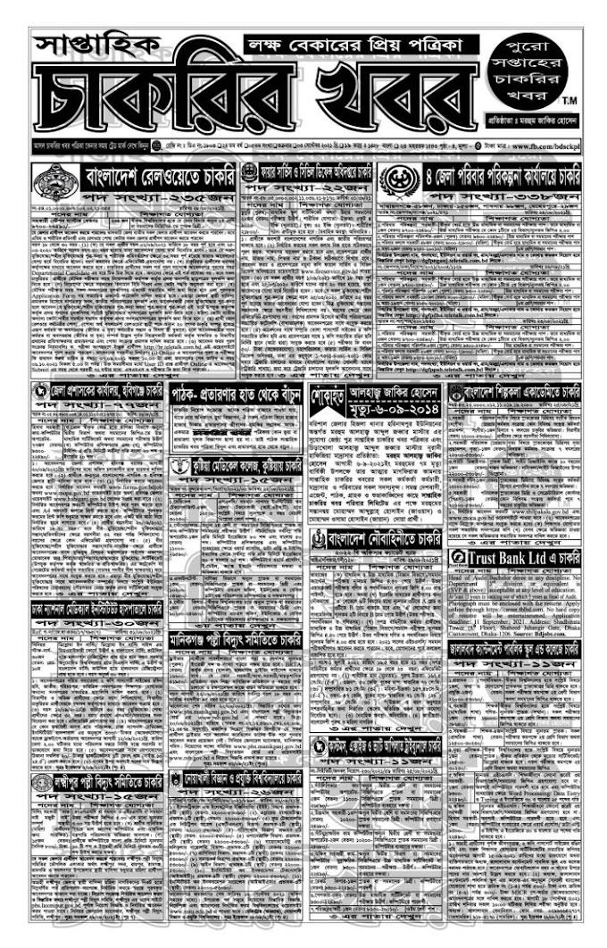Saptahik Chakrir Khobor (03 September 2021)