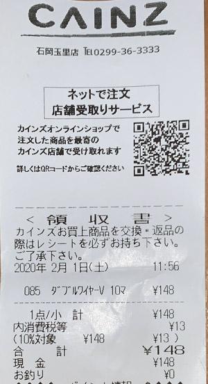 カインズ 石岡玉里店 2020/2/1 マスク購入のレシート