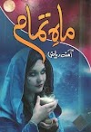 Free download novel  Mah e Tamam Amna Riaz