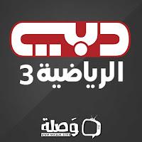 قناة دبي الرياضية 3 بث مباشر