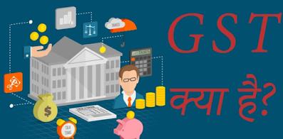 GST kya hota hai hindi