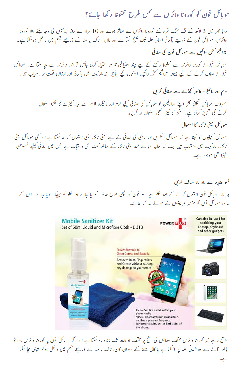 How To Clean Your Mobile Phone From Corona Virus In URDU