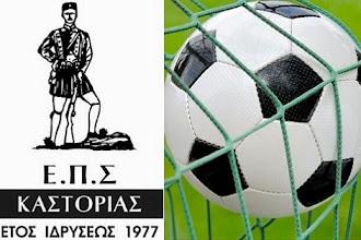 Αποφάσεις Εκτελεστικής Επιτροπής ΕΠΣ Καστοριάς