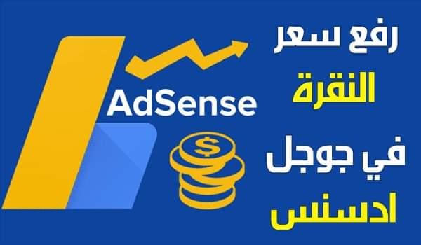 أقوى 6 طرق رفع سعر النقرة في ادسنس | زيادة أرباحك من الإعلانات في مدونة بلوجر
