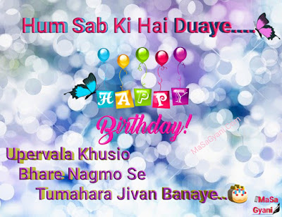 baby happy birthday wishes in hindi 1a
