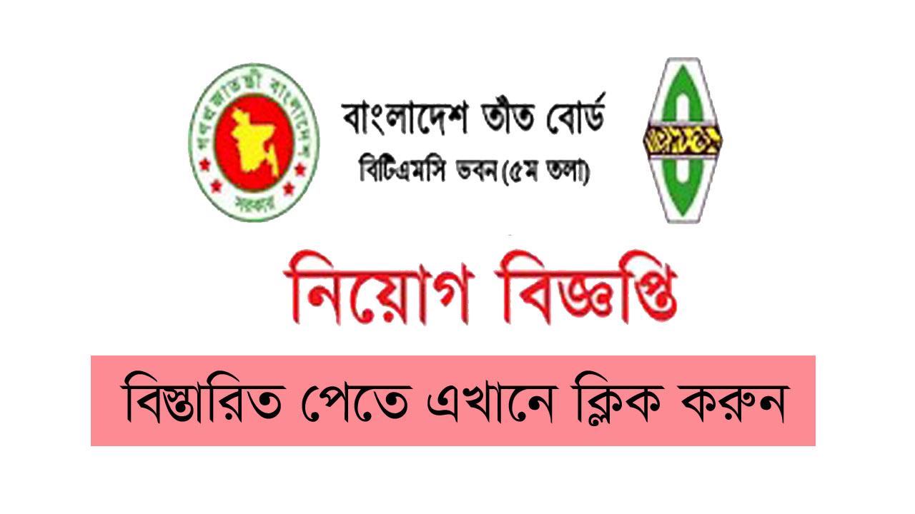 Bangladesh handloom Board Job Circular2020