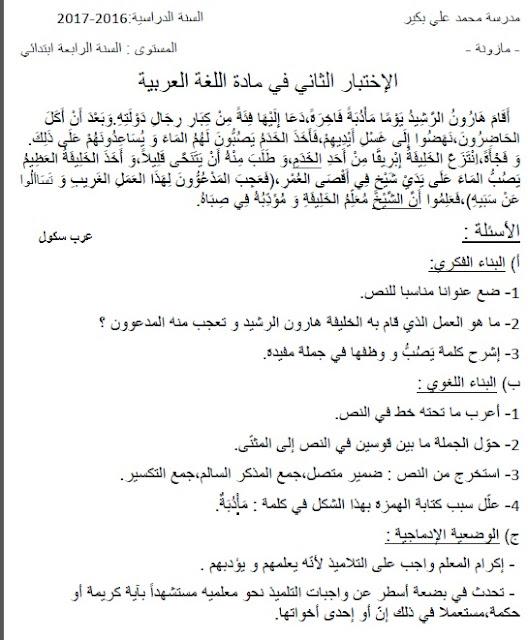 نماذج اختبارات في اللغة العربية للسنة الرابعة ابتدائي الفصل الثاني 2016-2017