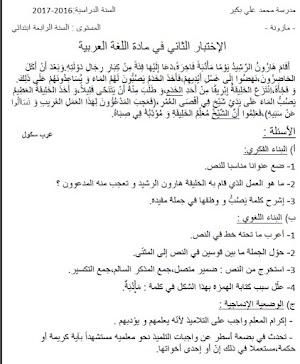 نماذج اختبارات في اللغة العربية للسنة الرابعة ابتدائي الفصل الثاني 2017-2018