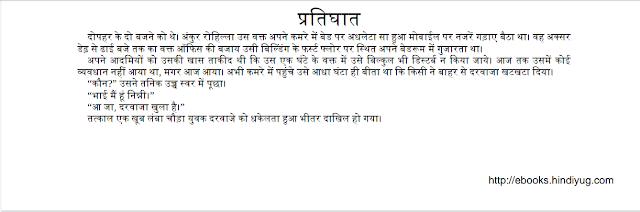 Pratighat Hindi PDF Download Free