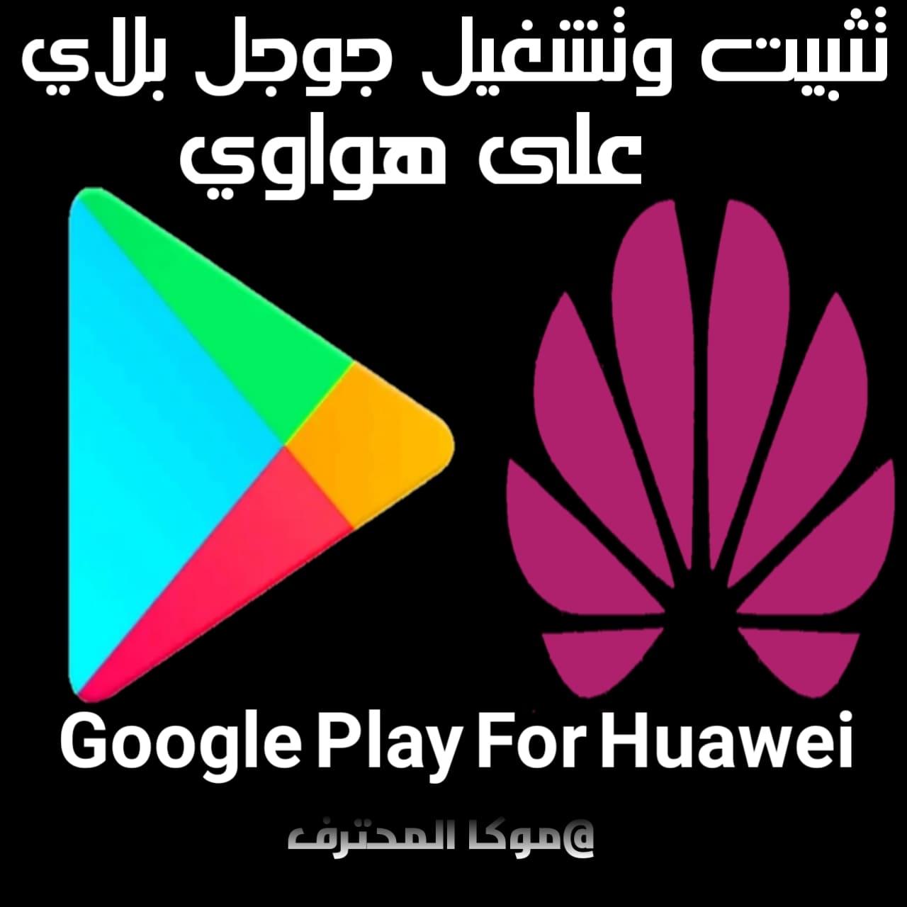 تحميل جوجل بلاي على هواوي Download Google Play For Huawei