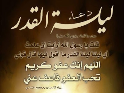 صور صور عن اخر رمضان 2019 صور عن العشر الاواخر new_1497607187_811.j