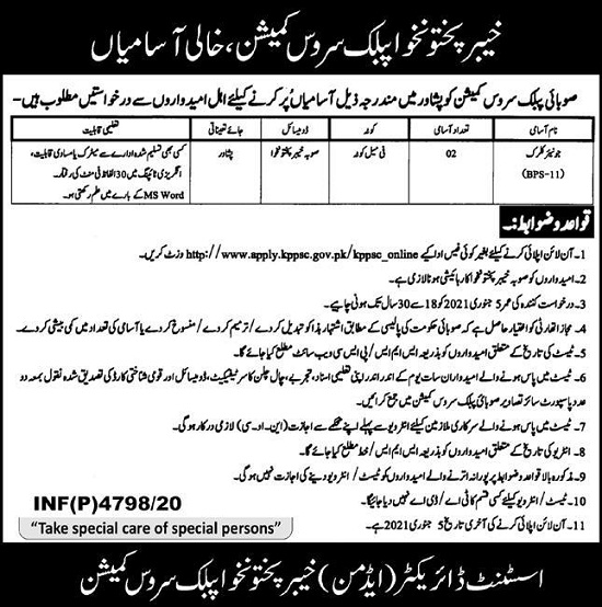 kppsc-jobs-advertisement-2020-kpk-public-service-commission