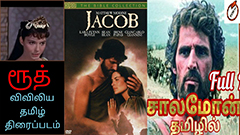 Biblical Christian Movies in Tamil: