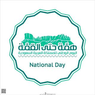 صور تهنئة اليوم الوطني للملكة العربية السعودية 2019