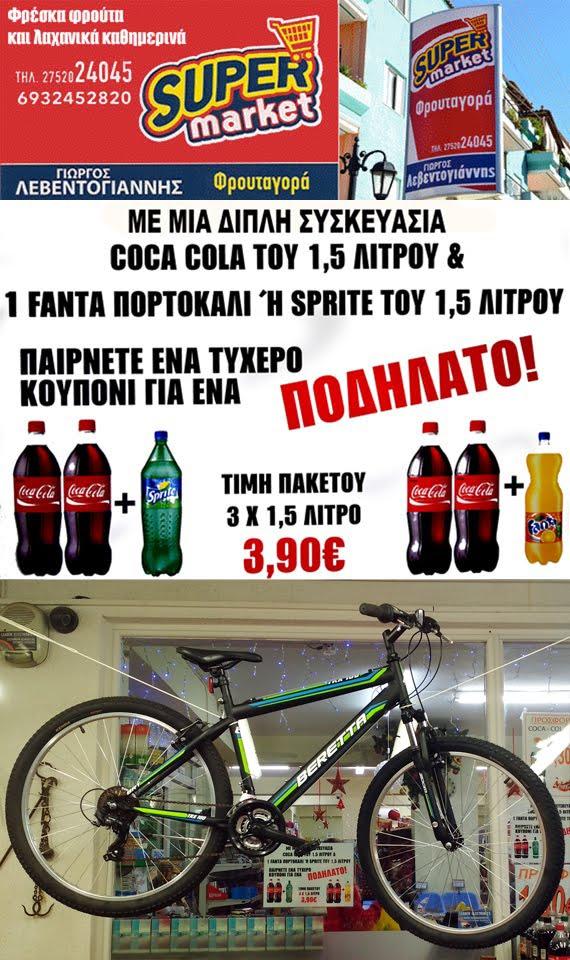 Και αυτά τα Χριστούγεννα κάποιος ένας τυχερός κερδίζει ένα ποδήλατο από το Super Market του Γ. Λεβεντογιάννη