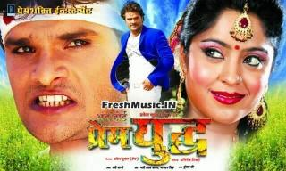 Khesari Lal Yadav, Subhi Sharma New Upcoming movie AB Hoi Prem Yudh 2016 wiki, Shooting, release date, Poster, pics news info