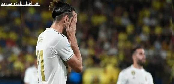 اخر اخبار نادي ريال مدريد (الاسباني) اليوم