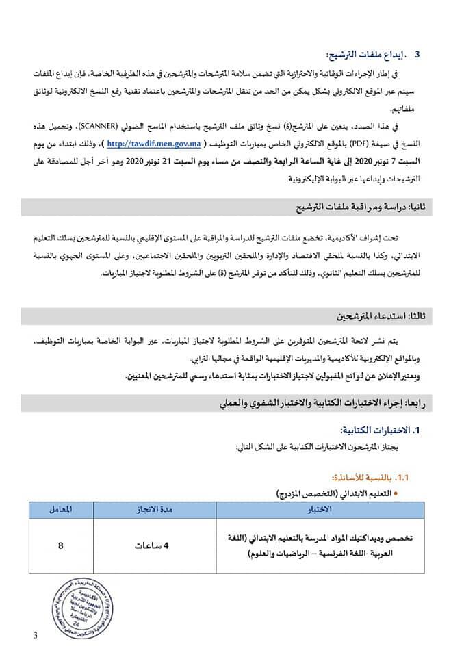 إعلان اكاديمية جهة الرباط سلا القنيطرة لمباراة توظيف أطر الأكاديمية فوج 2021 : اساتذة وملحقين
