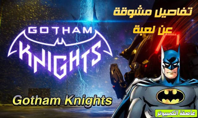 لعبة Gotham Knights,Batman: Arkham Knight,Batman Arkham Asylum