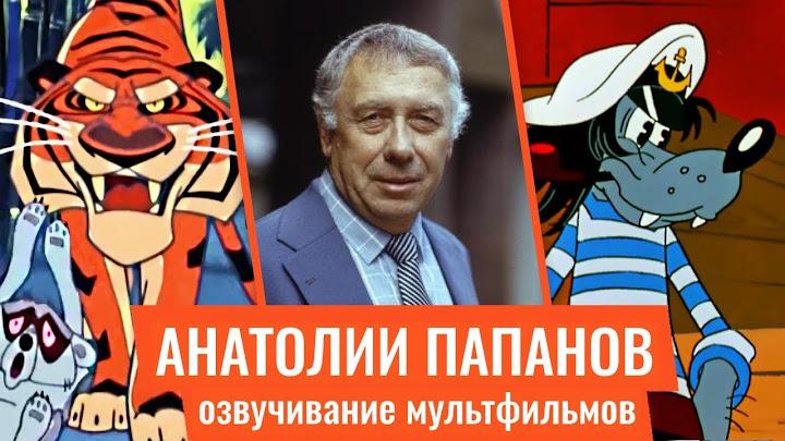 Папанов Анатолий