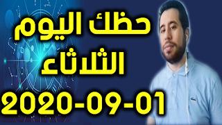 حظك اليوم الثلاثاء 01-09-2020 -Daily Horoscope