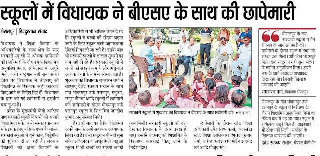 भाजपा विधायक ने बीएसए के साथ की छापेमारी