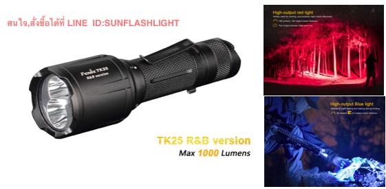 New Fenix TK25 R/&B Cree XP-G2 S3 1000 Lumens LED Flashlight White, Red, Blue