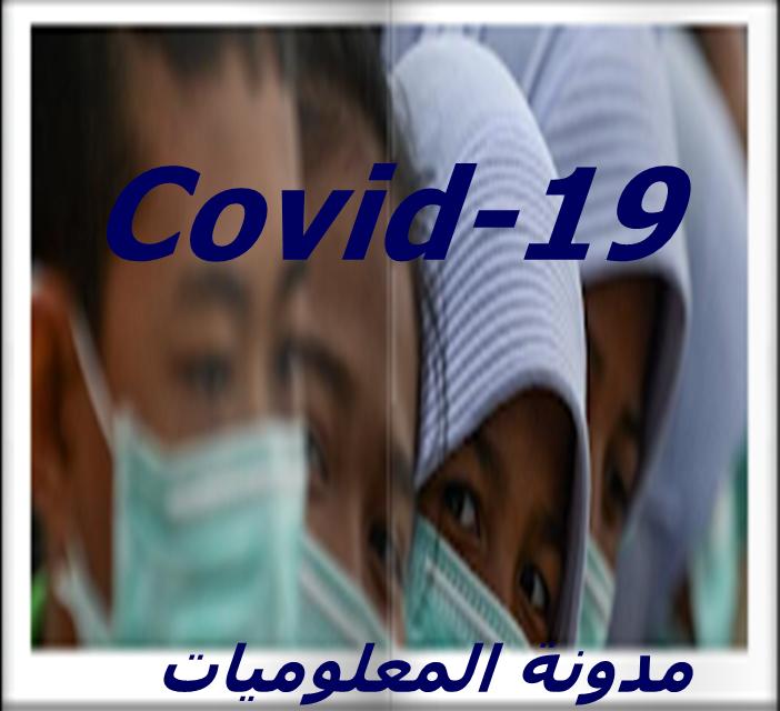 Covid-19 أعلى بين الأطفال الفقراء والمحرومين