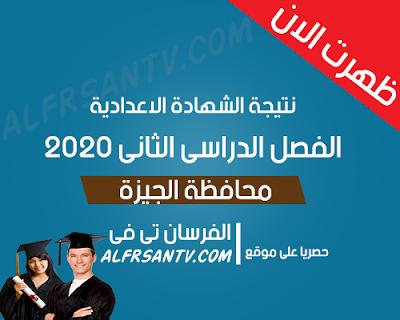 نتيجة الشهادة الاعدادية 2020 محافظة الجيزة - الترم الثانى برقم الجلوس