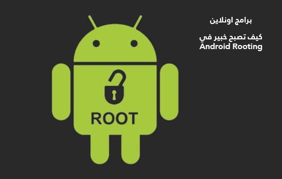 كيف تصبح خبير في Android Rooting