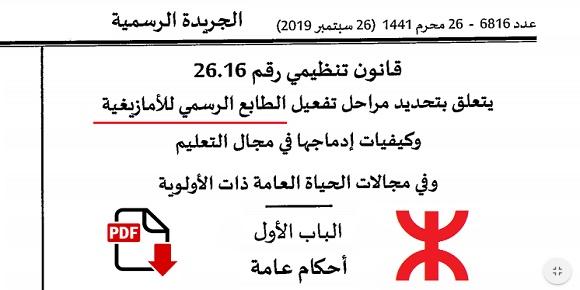 القانون التنظيمي رقم 26.16، ترسيم اللغة الامازيغية pdf