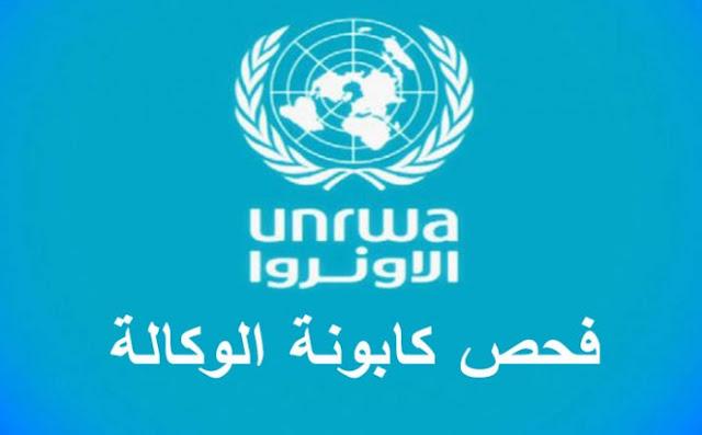 الأونروا بغزة تعلن إنتهاء توزيع المساعدات الغذائية (الكابونة الصفراء) وتحدد موعد صرف الكابونة البيضاء