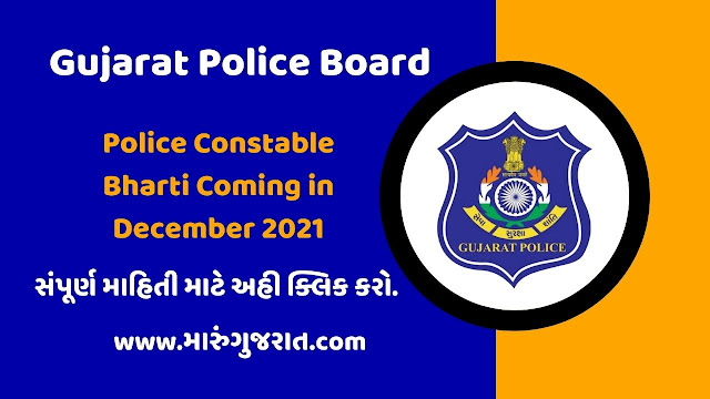 LRD Police Constable Bharti 2021