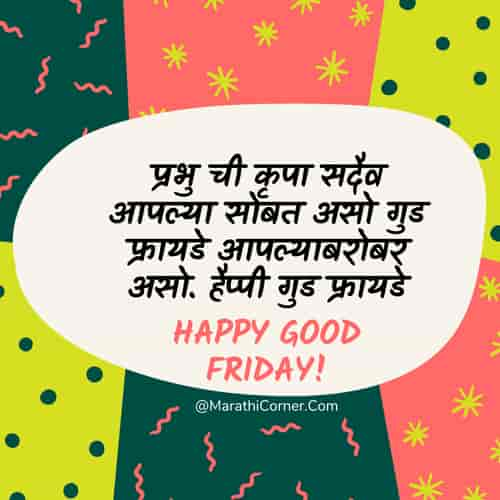Good Friday Quotes in Marathi