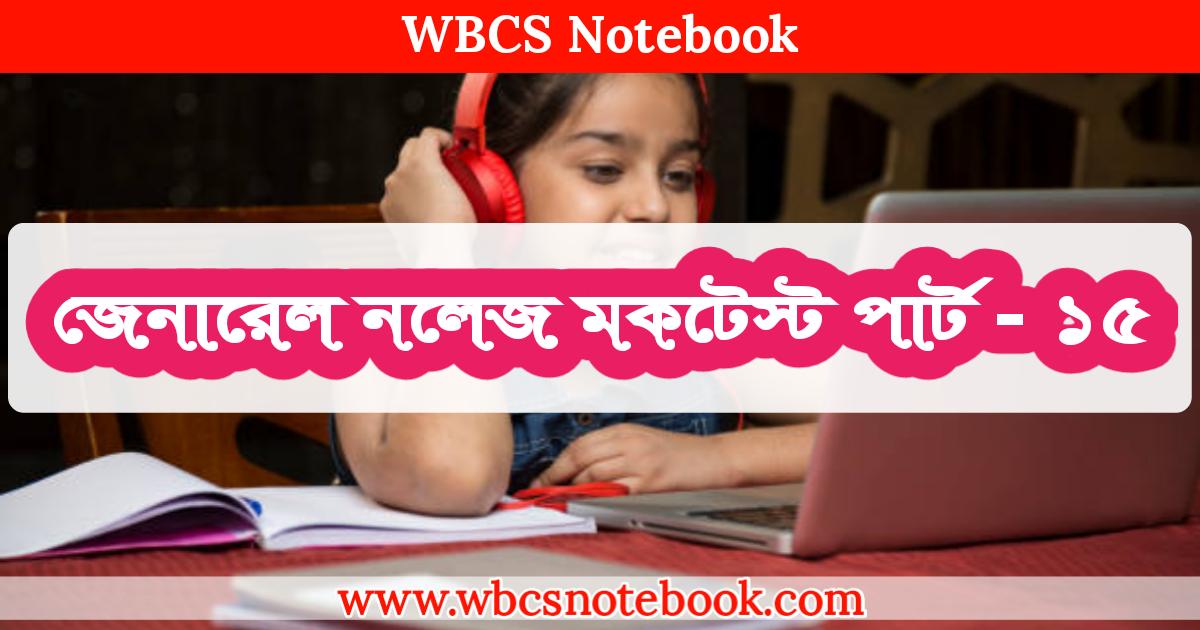 General Knowledge Mock Test Part - 15 in Bengali     জেনারেল নলেজ মকটেস্ট পার্ট -১৫