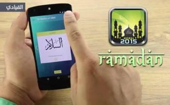 تطبيق Ramadan