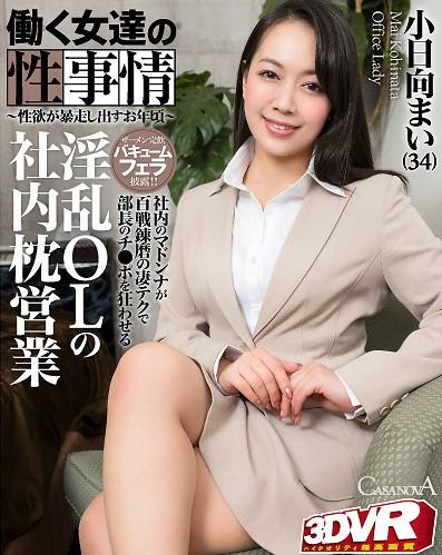 CAPI-119 Kohinata Mai Working Women