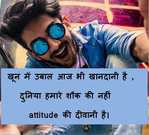 Attitude Shayari Hindi Boy, Attitude Shayari Hindi 2020 Attitude Shayari Hindi Download