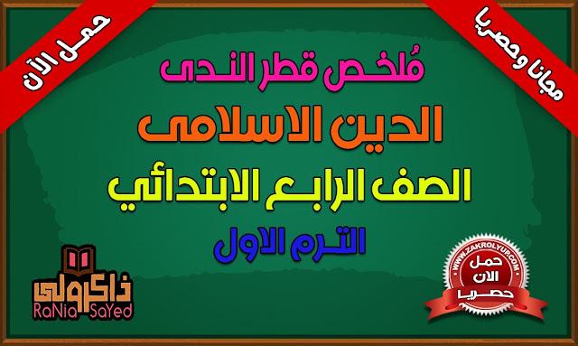 ملخص تربية دينية للصف الرابع الابتدائى الترم الاول من قطر الندى (حصريا)