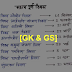 Hand Written GK & GS Best Collection PDF Notes for All Competitive Exams