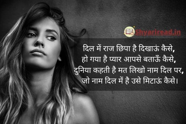 Best Heart Touching Love Shayari In Hindi For Girlfriend & Boyfriend