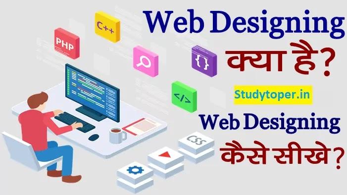 Web Designing Course के क्या फायदे है   कैसे करे   कैसे सीखे