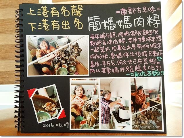 孕婦肉粽-懷孕粽子-南部粽北部粽