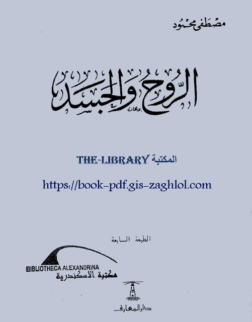 تحميل كتاب مقدمة ابن خلدون النسخة الكاملة pdf