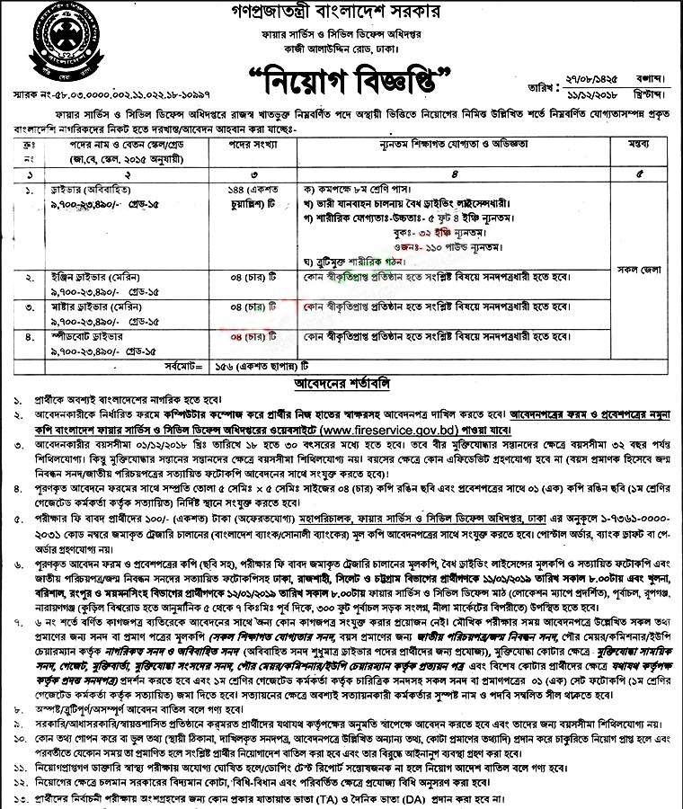 Bangladesh Fire Service and Civil Defence (FSCD) Job Circular 2018
