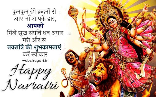नवरात्रि की शुभकामनाएं  navratri shayari photo